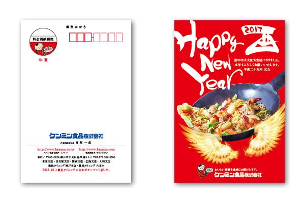ケンミン食品株式会社様 - 2017年 年賀状