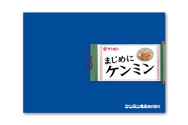 ケンミン食品株式会社 会社案内 表紙