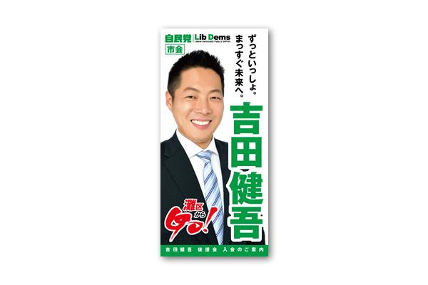 吉田健吾 後援会入会のご案内