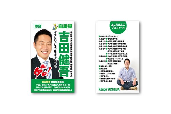神戸市議会議員 吉田健吾様 名刺A
