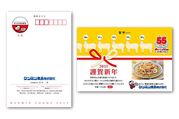 ケンミン食品株式会社様 - 2015年 年賀状
