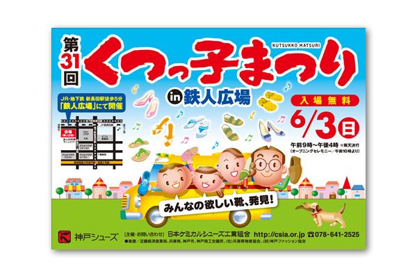 日本ケミカルシューズ工業組合様 - B3ポスター