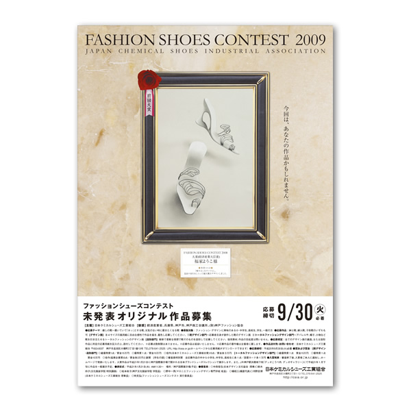 FASHION SHOES CONTEST 2007