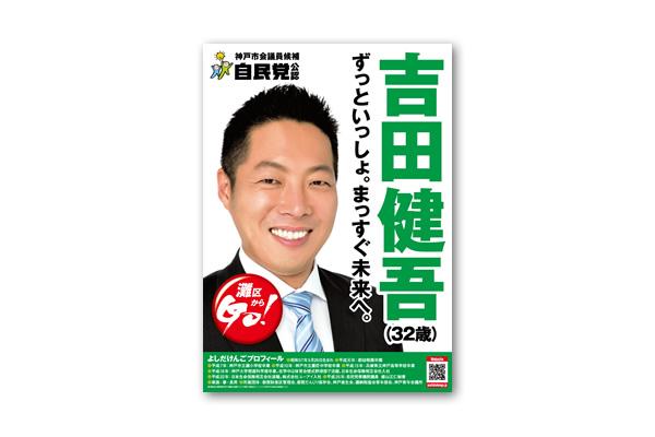 神戸市議会議員 吉田健吾様選挙ポスター