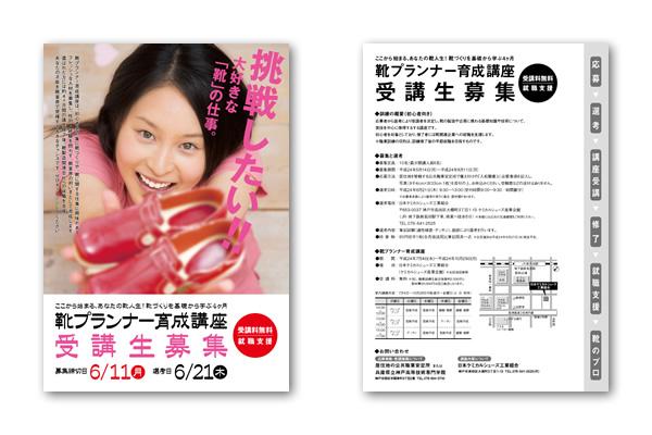 靴プランナー育成講座2012 A4フライヤー