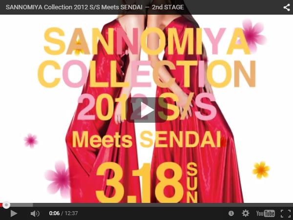 SANNOMIYA Collection 2012 S/S 実行委員会様 - SANNOMIYA Collection 2012 S/S Meets SENDAI