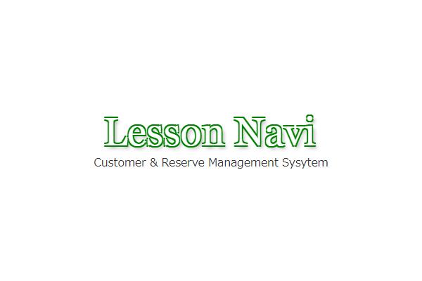 販売代理クラウドシステム - スクール事業向け 顧客・予約管理サービス
