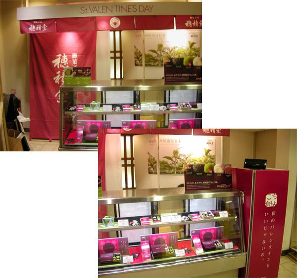 御菓子司 穂積堂様 - 阪急百貨店催事
