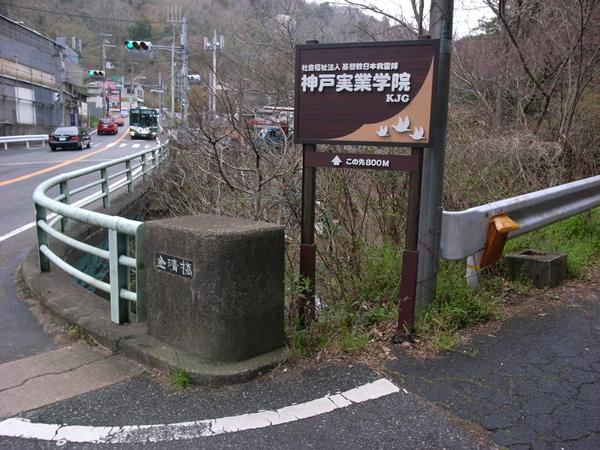 神戸実業学院様 - 案内看板