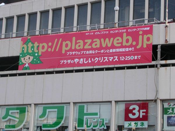 三宮プラザ名店会様 - 屋外横断幕