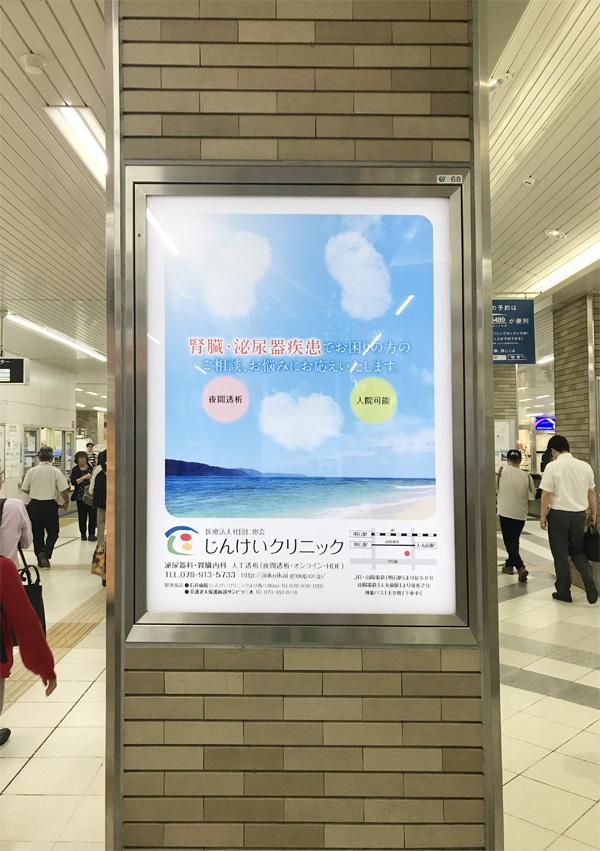 じんけいクリニック様 - JR明石駅、山陽明石駅、JR垂水駅の駅構内広告