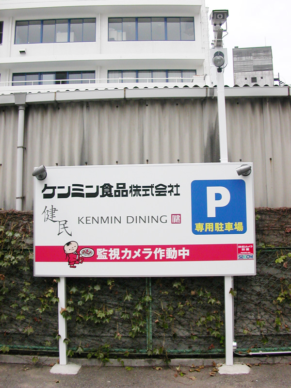 ケンミン食品株式会社様 - 駐車場看板