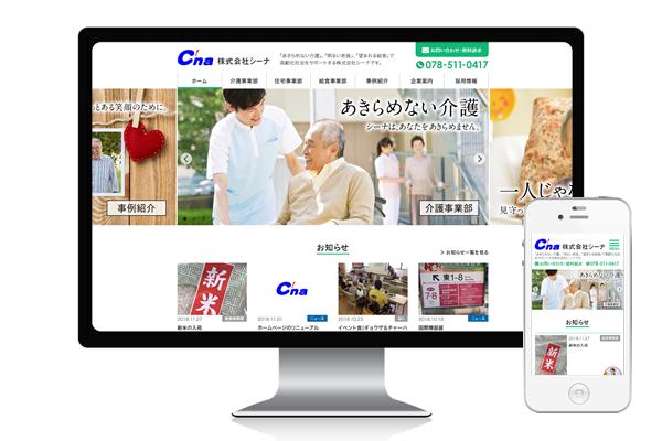 株式会社シーナ様 - 株式会社シーナ Care Information Network Association