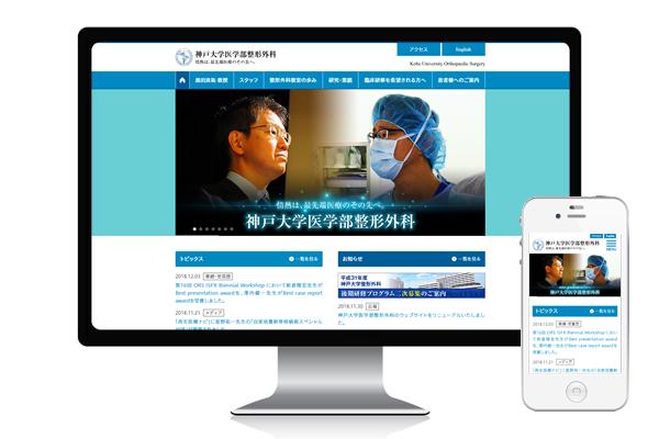 神戸大学医学部整形外科様 - 神戸大学医学部整形外科 ~ 情熱は、最先端医療のその先へ。~
