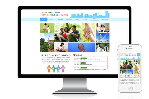 神戸市児童養護施設連盟様