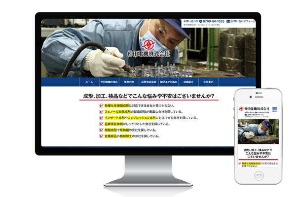 仲田電機株式会社様