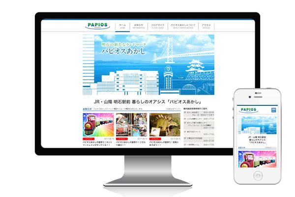 パピオスあかし管理組合法人様 - パピオスあかし Official Website