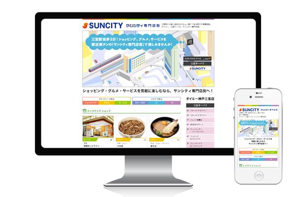サンシティ専門店街管理事務所様 - サンシティ専門店街 - SUNCITY Official Website