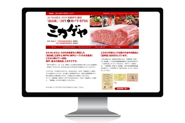 株式会社岸本商事様 - 「最高級」三田牛&神戸牛専門店 ミカゲヤ