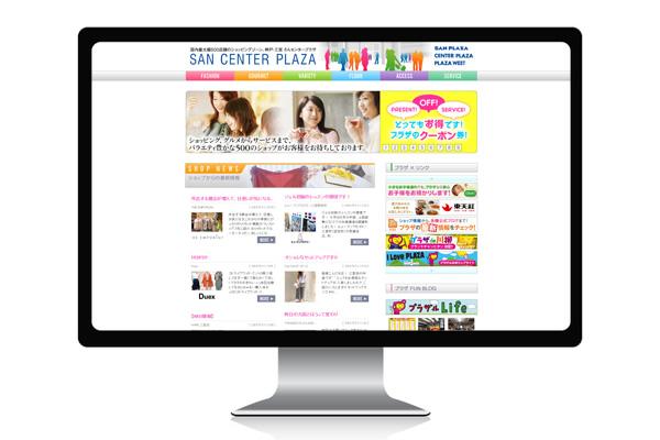 三宮プラザ名店会様 - さんセンタープラザ Official Website