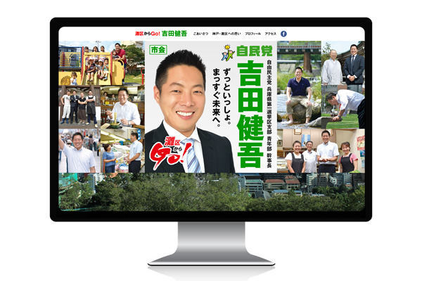 神戸市会議員 吉田健吾様